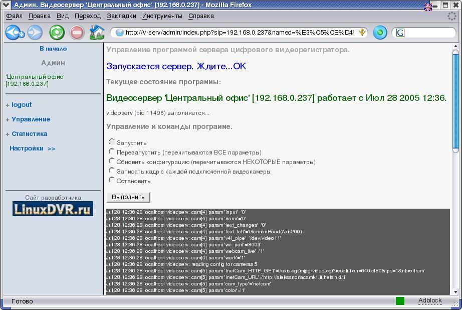Linuxdvr